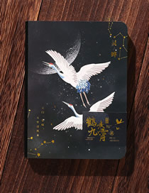 Fashion Ling Flying Crane Bronzing Nude Blank Notebook